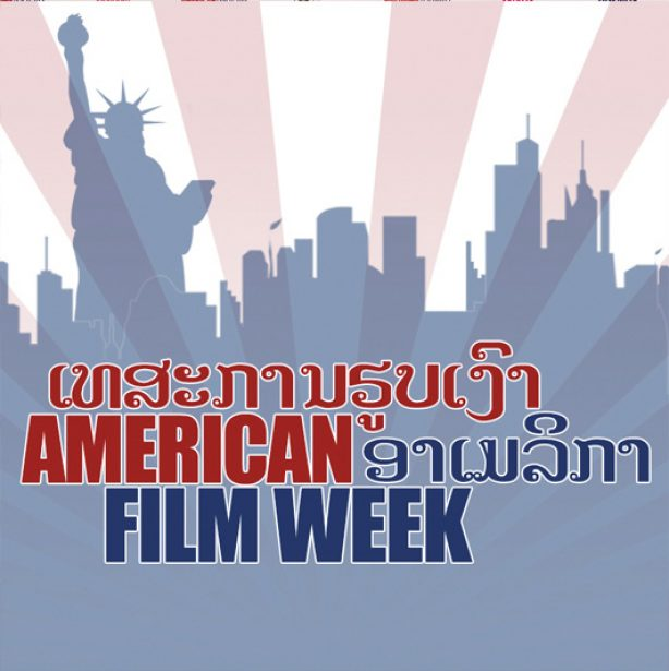 American Film Week header